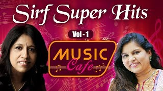 Music Cafe | Sirf Superhits | Volume 1 | The Audio Music Box | SuperHits of Famous Singers