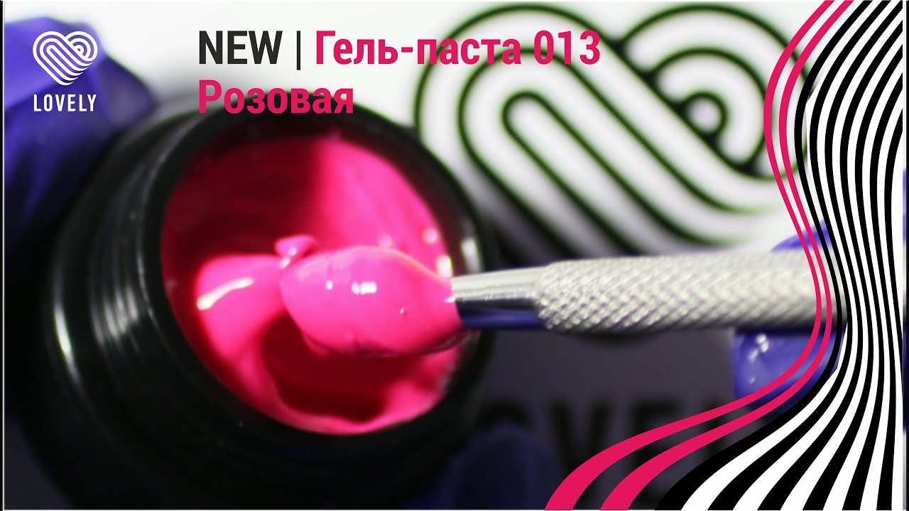 Гель-паста Lovely №013, 5ml