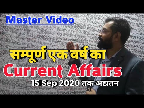 Current Affairs@Master Video (सम्पूर्ण एक वर्ष का Current Affairs For IAS,PSC,UPPSC,BPSC,MPPSC,SSC