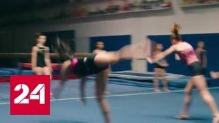 Скандал в США: тренеры-педофилы годами домогались маленьких гимнасток
