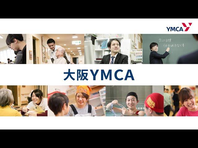 大阪YMCA 採用PR動画(2022年度採用)