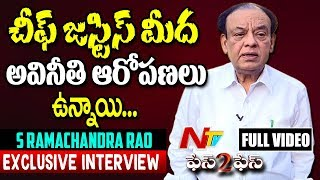 S Ramachandra Rao Exclusive Interview | Face to Face