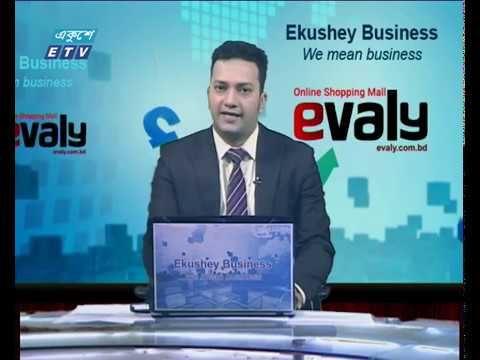 Ekushey business || বাণিজ্য সংবাদ || 04 December 2019 || ETV Business