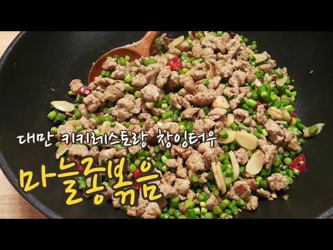 SUB) 대만 키키레스토랑 창잉터우 한국버전 : 부추꽃볶음 : 돼지고기 마늘종볶음 만들기 : 蒼蠅頭 : Taiwan Kiki Chive stir fry with pork