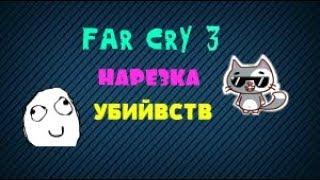 FAR CRY 3 НАРЕЗКА УБИЙВСТВ ОТ ПАНА (#панрубимонтаж)