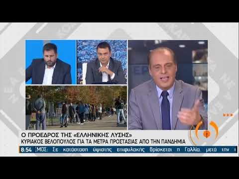 "O Πρ. της ""Ελληνικής Λύσης"" Κ. Βελόπουλος για τα μέτρα προστασίας από τον Covid19 | 30/10/20| ΕΡΤ"