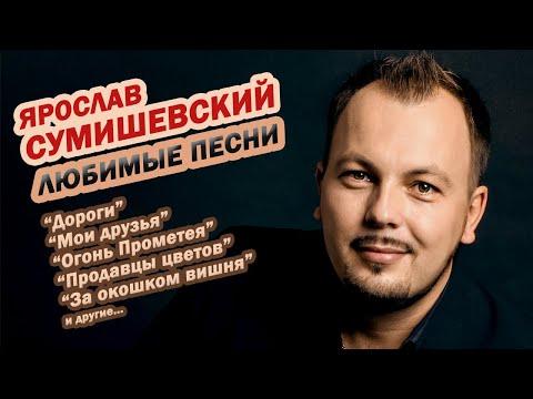 Ярослав Сумишевский - ЛУЧШИЕ ПЕСНИ (Альбом)