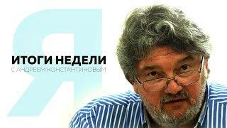 Итоги недели с Андреем Константиновым   24 08 2018