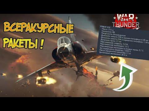 Обновление 2.7 ! Всеракурсные УРВВ  для самолетов 7 ранга ! WAR THUNDER