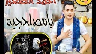 تحميل اغاني احمد الصغير يامصلحجيه توزيع محمد صابر النسحه الاصليه 2017 MP3