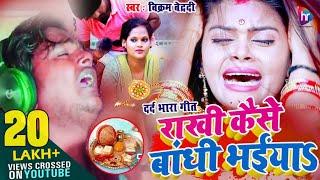 #Raksha Bandhan - 2020 का सबसे दर्द भरा राखी गीत - राखी कैसे बांधी भईया - Vikram Bedardi - RakhiSong - Download this Video in MP3, M4A, WEBM, MP4, 3GP