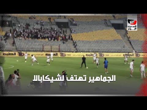 الجماهير تهز المدرجات لحظة نزول شيكابالا أرض ملعب برج العرب
