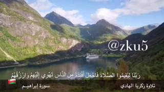 تلاوة من سورة إبراهيم للقارئ زكريا بن سالم الهادي