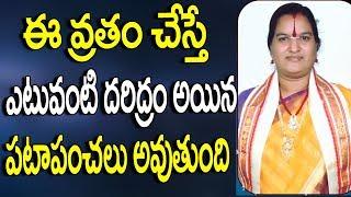 Varalakshmi Vratham Pooja Vidhanam In Telugu Pdf
