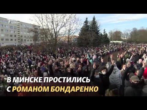 Тысячи людей в Минске пришли проститься с Романом Бондаренко