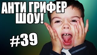 АНТИ-ГРИФЕР ШОУ! l ВЗБЕСИВШИЙСЯ КАРТАВЫЙ ОТМОРОЗОК, РВЕТ ТЕТРАДКИ И ЛОМАЕТ РУЧКУ l #39
