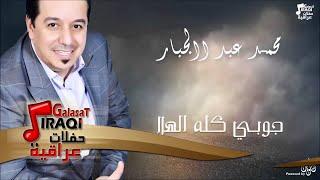 تحميل اغاني محمد عبد الجبار - جوبي كله الهلا | جلسات و حفلات عراقية 2016 MP3