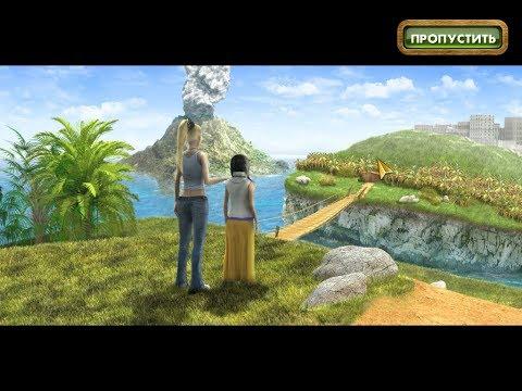 #1. Остров секретов: Врата судьбы. (Игра моего детства)