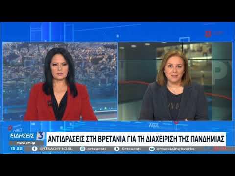 Ανησυχητική η διεθνής εικόνα της πανδημίας | 10/01/21 | ΕΡΤ