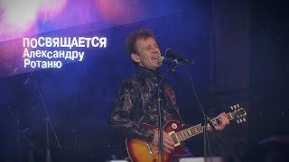 Би-2 – Алиса (памяти А. Ротаня) (lyric video)