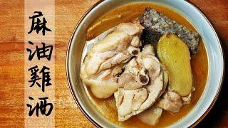 《陳媽私房》#5-冬令進補寒流必吃麻油雞酒 sesame oil chicken 台湾家庭料理麻油鶏酒作り方