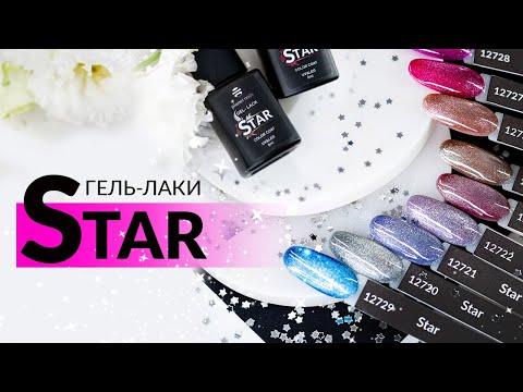 Новая палитра гель-лаков STAR от компании Planet Nails