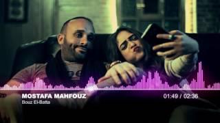 تحميل اغاني Mostafa Mahfouz - Bouz El-Battah مصطفى محفوظ - بوز البطة MP3
