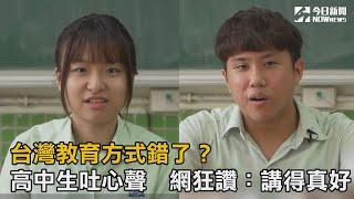 台灣教育錯了嗎?高中生吐心聲 網狂讚:講得真好!