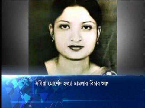 সগিরা মোর্শেদ হত্যা মামলায় ভাসুরসহ চার জনের বিচার শুরু | ETV News