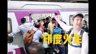 体验高峰期的印度火车!真的有挂票吗?