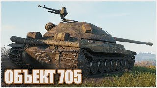 Object 705 • BEST BATTLE • WoT How to play Heavy Tank