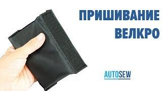 Пришивание велкро к клапану куртки на базе автомата BROTHER BAS-311HN NEXIO video