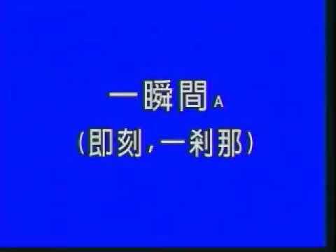 手語翻譯培訓教材-第一冊(12)