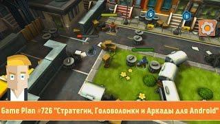 "Game Plan #726 ""Стратегии, Головоломки и Аркады для Android"""