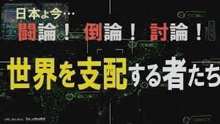 【討論】世界を支配する者たち[桜R1/6/29]