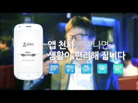 Video of 앱대리(고객용) - 대리운전, 탁송 전문  O2O서비스