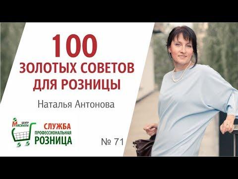 Инвентаризация в магазине: правильный контроль товарных остатков - #100ЗолотыхСоветовДляРозницы