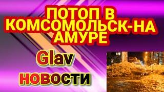 Потоп в комсомольске на амуре 2020