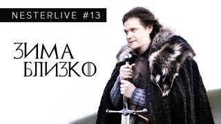 Артем Нестеренко: о миссии, мотивации, бизнесе в #nesterlive