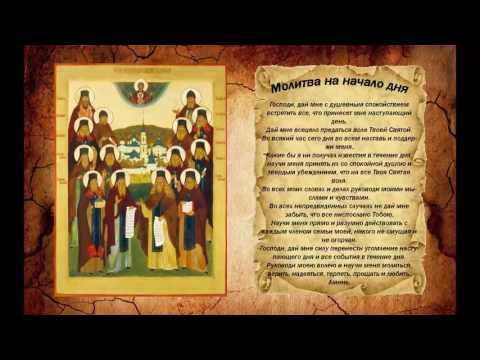 Молитва на начало дня - Молитва последних Оптинских старцев