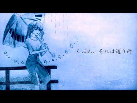 たぶん、それは通り雨 / 海霧 feat. 鏡音レン