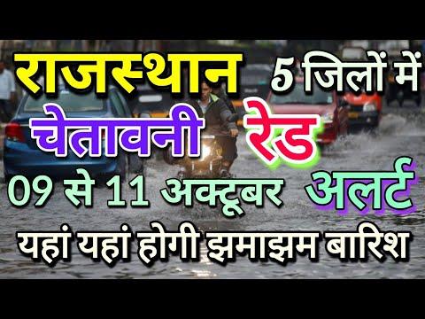 राजस्थान 9 अक्टूबर 2019 का मौसम की जानकारी Mausam ki Janakri agust ka mausam vibhag aaj Weather News