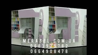 Детская кровать-чердак с рабочей зоной, угловым шкафом, тумбой и лестницей-комодом КЛ21 ЭКО Merabel от компании Мерабель - видео