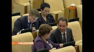 Как работают депутаты госдумы России