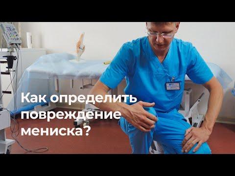 Как самостоятельно проверить- есть ли повреждение мениска коленного сустава?