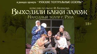 """Рузские театральные сезоны """"Выходили бабки замуж"""""""