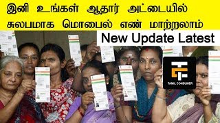 How to change your Aadhaar Card Mobile number Online   Easiest way   latest Update   Tamil Consumer