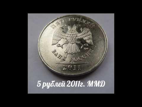 5 рублей 2011г. ММД Полный раскол штемпеля (Аверс)