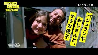 バジュランギおじさんと、小さな迷子(原題 Bajrangi Bhaijaan ) – 映画本編映像