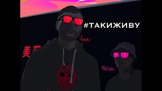 Пика  - Так и живу (TheNek prod)